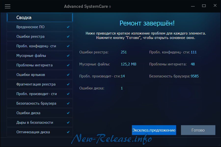 advanced systemcare free 9 0 3 1078