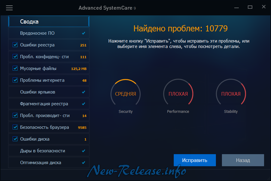 Advanced SystemCare PRO 9.4.0.1131 Final