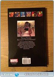 Marvel Официальная коллекция комиксов №50 - Черная Пантера. Кто такой Черная Пантера?