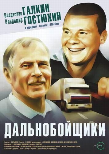 Дальнобойщики / Сезон: 1 / Серии: 1-20 из 20 (Юрий Кузьменко) [2001, приключения,DVDRip]