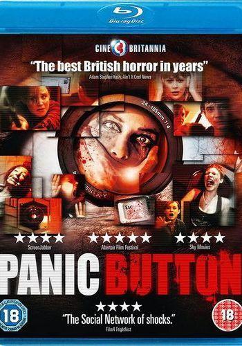 Тревожная кнопка/Panic Button