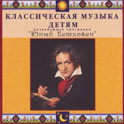 ТВИК - Классическая музыка детям. Юный Бетховен (2004) [MP3|320 кб/с]<Classic>