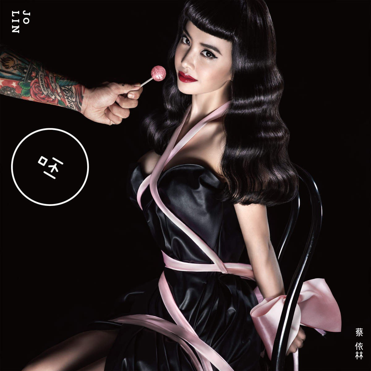 20151201.01 Jolin Tsai - Play (album) cover 3.jpg