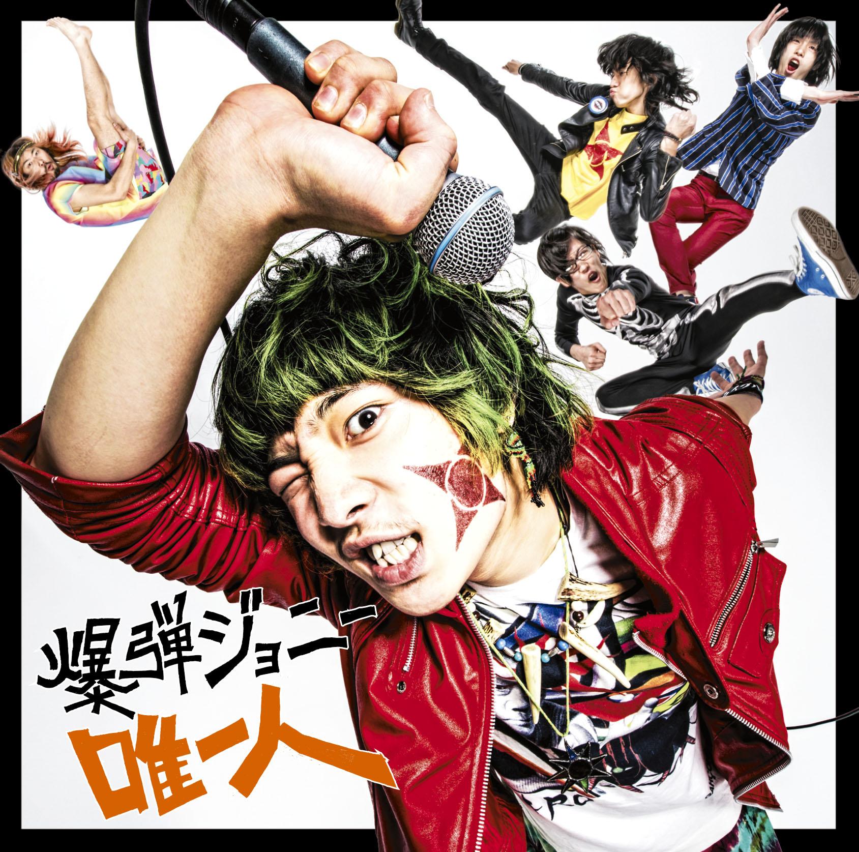 20151206.06.03 Bakudan Johnny - Tada Hitori cover 1.jpg