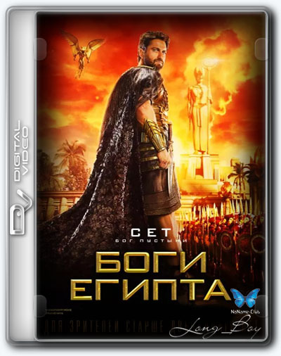Боги Египта / Gods of Egypt (2016) HDRip