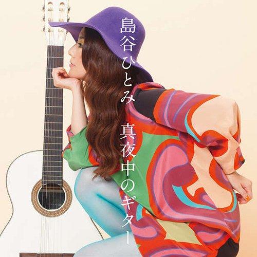 20151211.23.1 Hitomi Shimatani - Mayonaka no Guitar cover 1.jpg