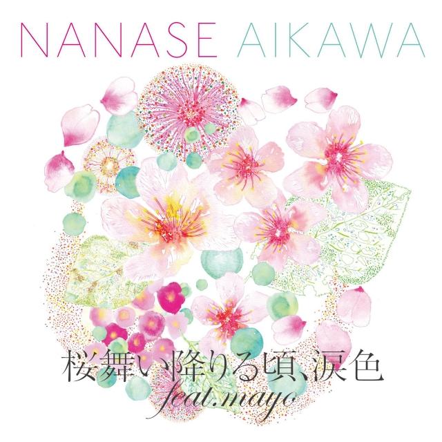 20151218.02.1 Nanase Aikawa - Sakura Maioriru Koro, Namidairo cover.jpg