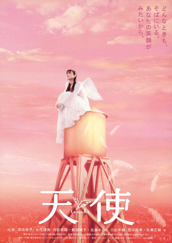 Angel (Tenshi) (2005) poster (JPOP.ru).jpg
