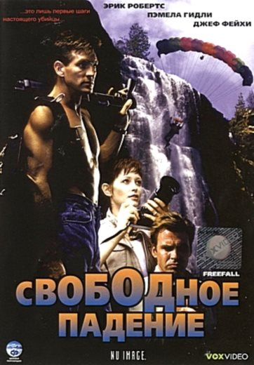 Свободное падение 1994 - Леонид Володарский