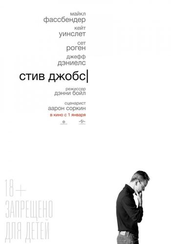 Стив Джобс / Steve Jobs (2015) DVDScr скачать через торрент бесплатно