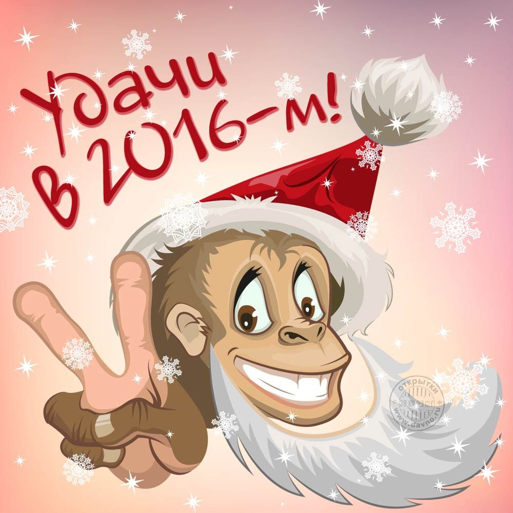 С наступающим Новым Годом!