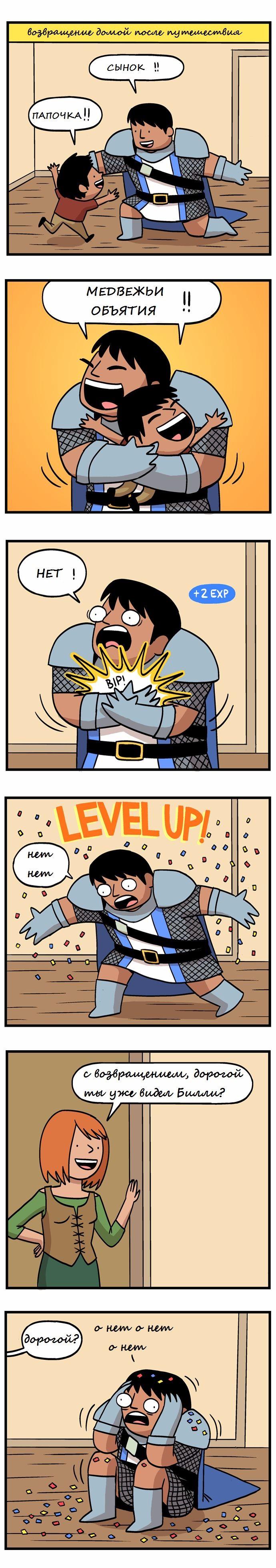 Новый уровень
