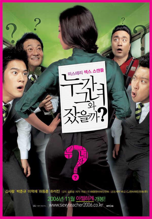 20160115.02.1 Sexy teacher (Who slept with her) (2006) poster1.jpg