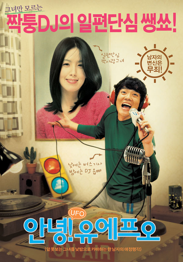 20160115.02.1 Au Revoir, UFO (Annyeong UFO) (2004) poster3.jpg