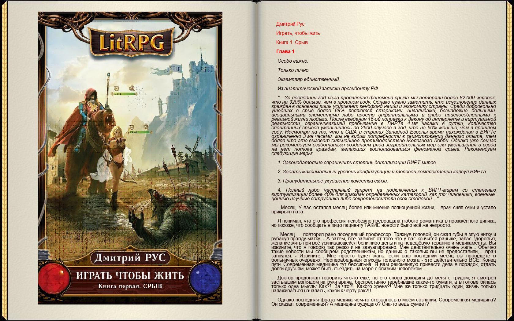 Серия книг - LitRPG [780 книг] | FB2, TXT