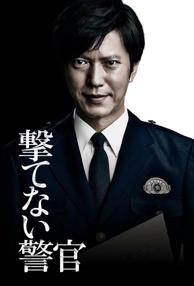 20160118.02.02 Utenai Keikan poster.jpg