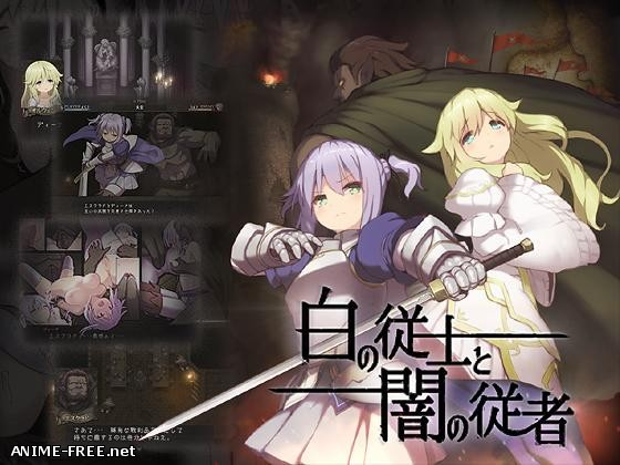 Shiro no jushi to yami no jusha / White Knight & Dark Servant [2015] [Cen] [jRPG] [JAP] H-Game