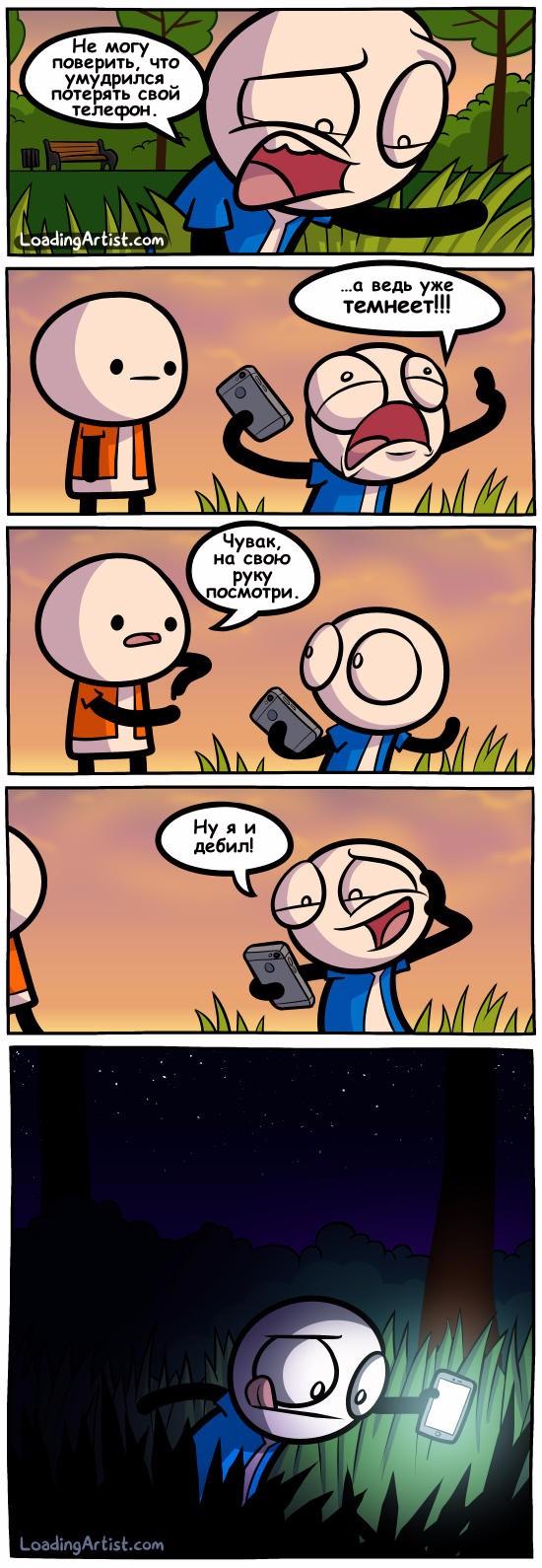Потерял телефон