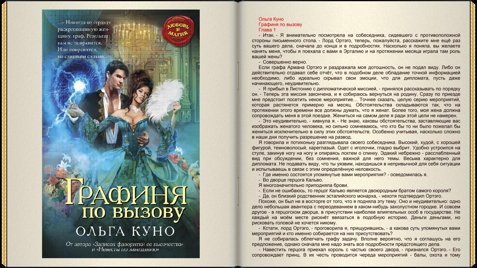Серия книг - Любовь и магия [13 книг] | FB2, RTF