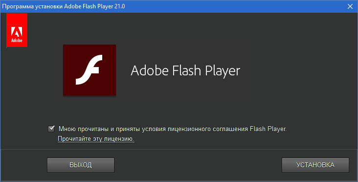 Adobe Flash Player 22.0.0.192 Final