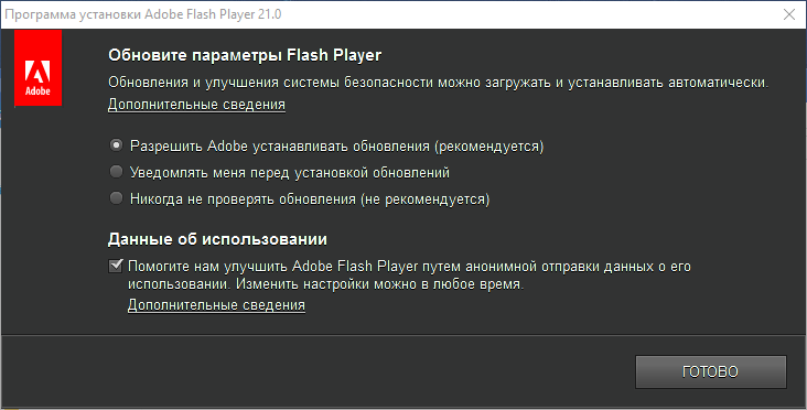 Adobe Flash Player 21.0.0.215 Final