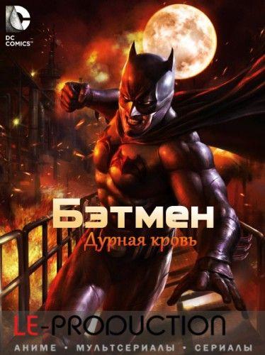 Бэтмен: Дурная кровь / Batman: Bad Blood (Джей Олива) [2016, мультфильм, BDRip 720p] DVO