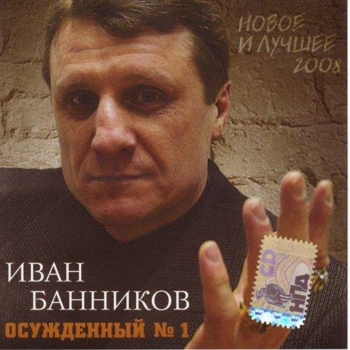 Иван Банников Осужденный №1