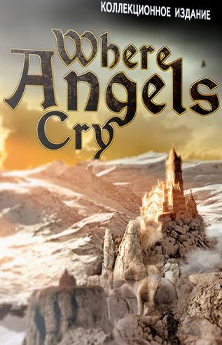 Там, где плачут ангелы 2: Слезы падшего / Where Angels Cry 2: Tears of the Fallen CE | РС