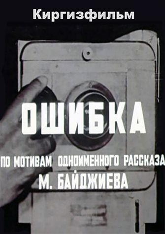 Ошибка (Геннадий Базаров) [1977 г., драма, короткометражный, TVRip]