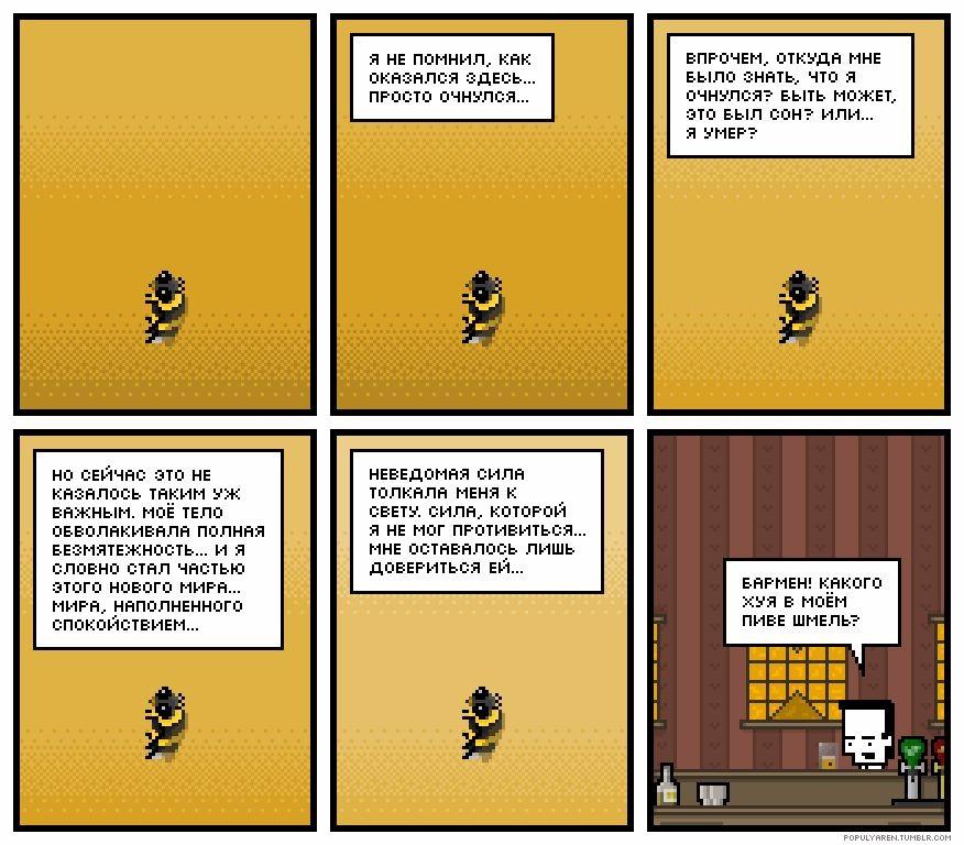 История одного шмеля