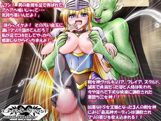 Akuochi Valkyria Teikoku ~Odin-sama, Penis Band no Ojikan Desu wa yo♪~ [2013] [Cen] [VN] [JAP] H-Game