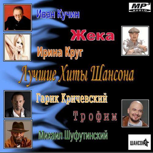 Шансон Портал, скачать шансон 2018, новинки русского ...