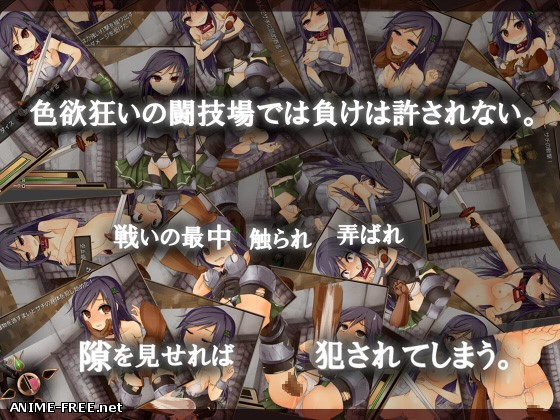 Arena of Akakubi [2014] [Cen] [jRPG] [JAP,ENG] H-Game