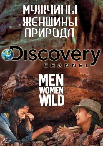 Discovery. �������, �������, ������� / M�n, Wom�n, Wild [01x01-05] (2015) HDTVRip �� GeneralFilm | P2