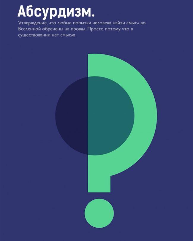 Философия в картинках графического редактора Дженис Каррерас