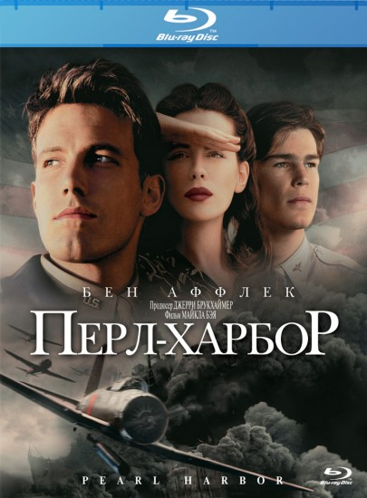 Перл-Харбор / Pearl Harbor (2001) (BDRip-AVC) Experimental | 60 fps