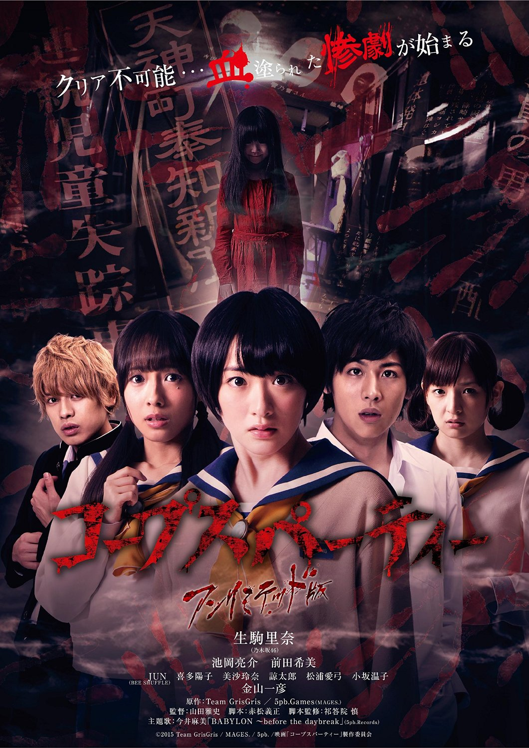 20160228.01.02 Corpse Party (2015) poster.jpg