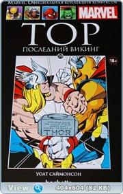 Marvel Официальная коллекция комиксов №59 - Тор. Последний викинг
