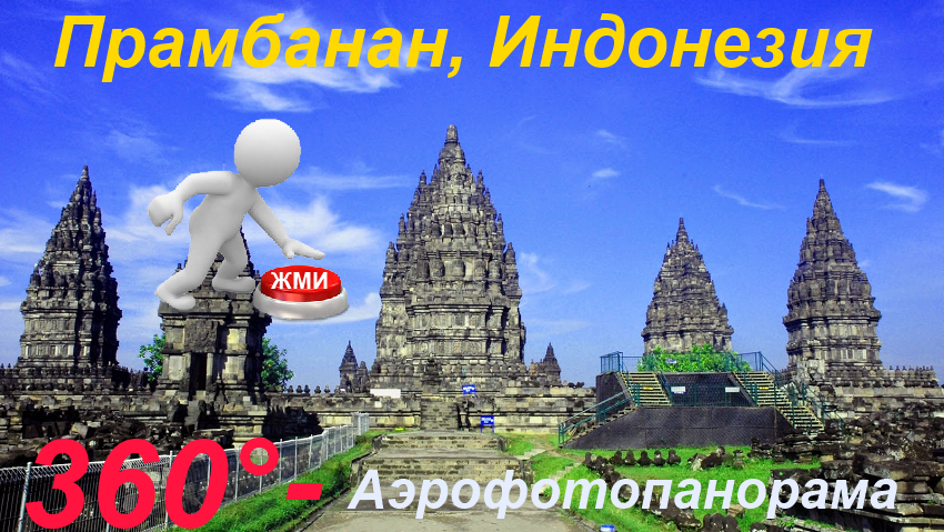 Храмовый комплекс Прамбанан, Индонезия. Аэрофотопанорама