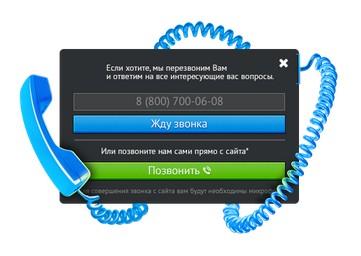 Звонок в интернет-магазин