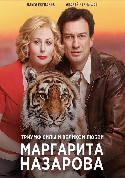 Маргарита Назарова / Назарова (2016) HDTVRip
