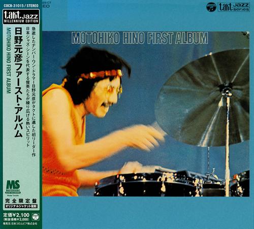 (Post-Bop) [CD] Motohiko Hino - First Album (1971) - 2000, FLAC (tracks+.cue), lossless