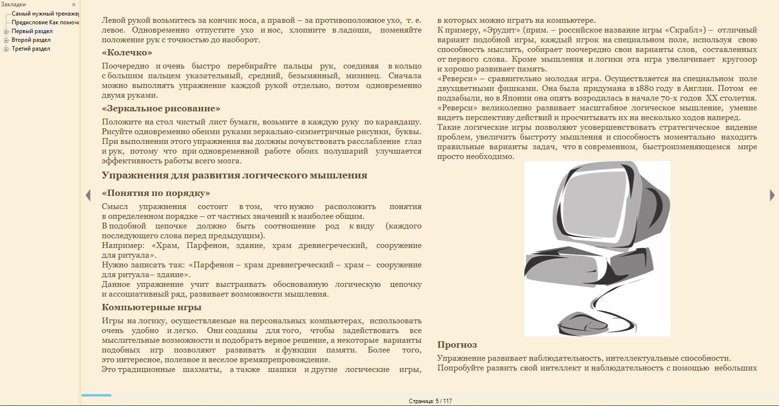 Т. П. Тимошина - Самый нужный тренажер для вашего мозга | FB2