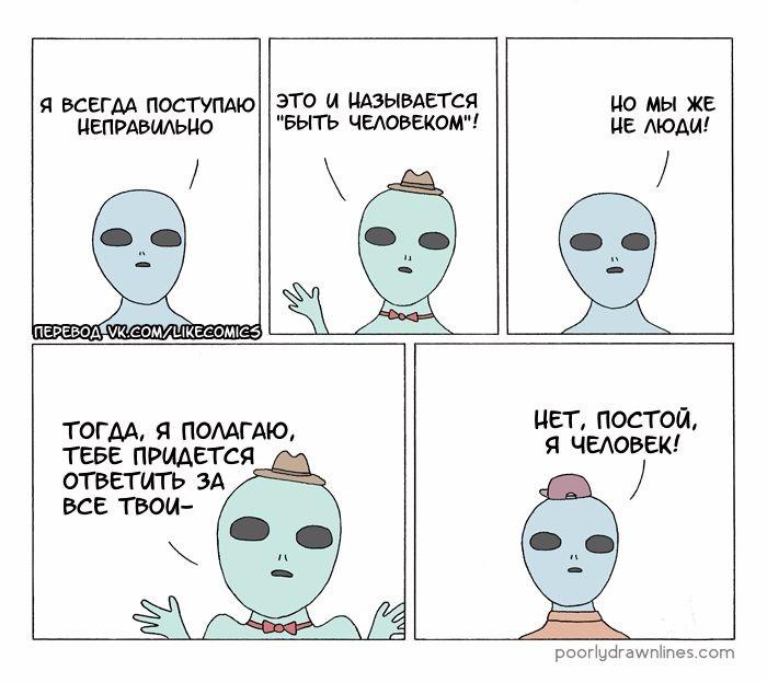 Быть человеком