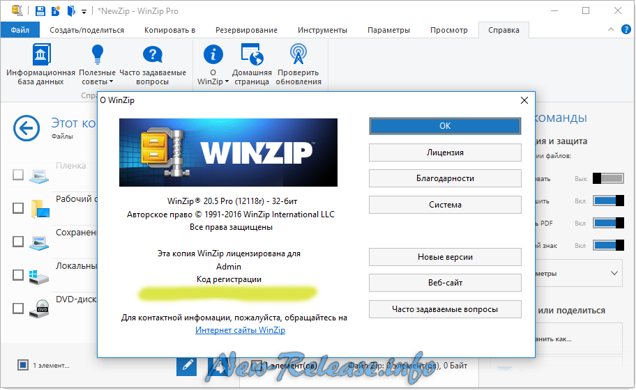 WinZip PRO 20.5 Build 12118 Final