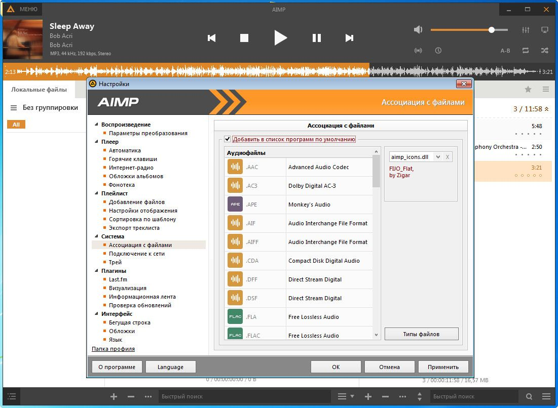 AIMP 4.02 Build 1717 Final + Portable DC 08.05.2016