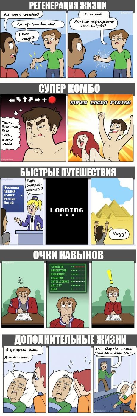 Видеоигры и жизнь