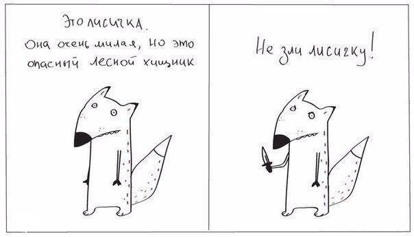 Не зли лисичку 1