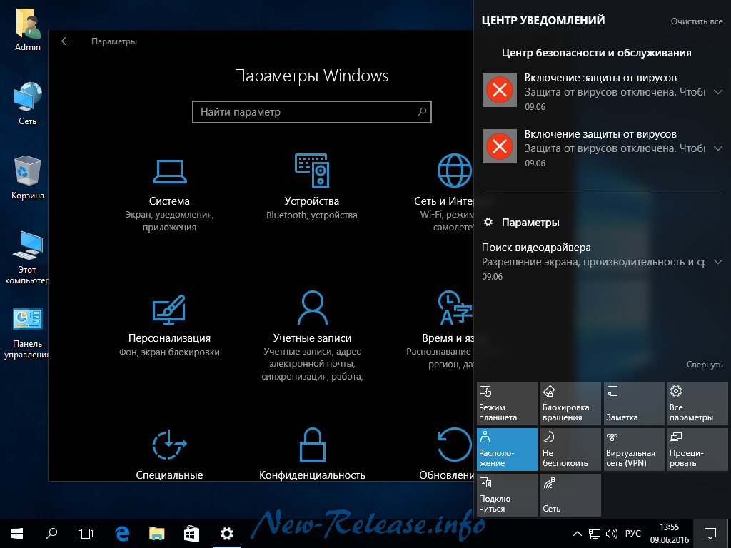 Windows 10 Professional Build 14936 (x86/64) Russian