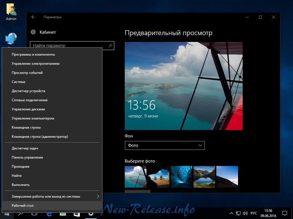Windows 10 Professional Build 14379 (x86/64) Russian